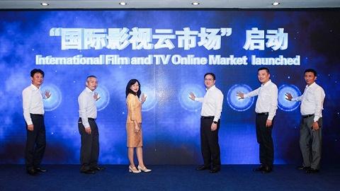 """上海电影电视节首次启动""""国际影视云市场"""",超700家海内外企业参展"""