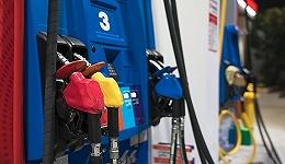 新一轮成品油调价将继续不作调整