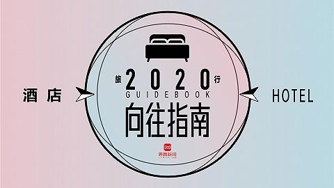 《2020 界面旅行向往指南》— 酒店篇