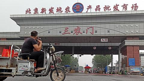 北京新发地主市场南部区域15日开放,将全面取消零售功能