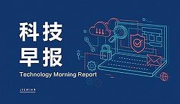 科技早报   蚂蚁集团进入上市辅导期  App Store在中国销售额突破2000亿元