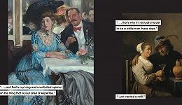给油画里的男人配音:如何从男性说教中获得艺术灵感?