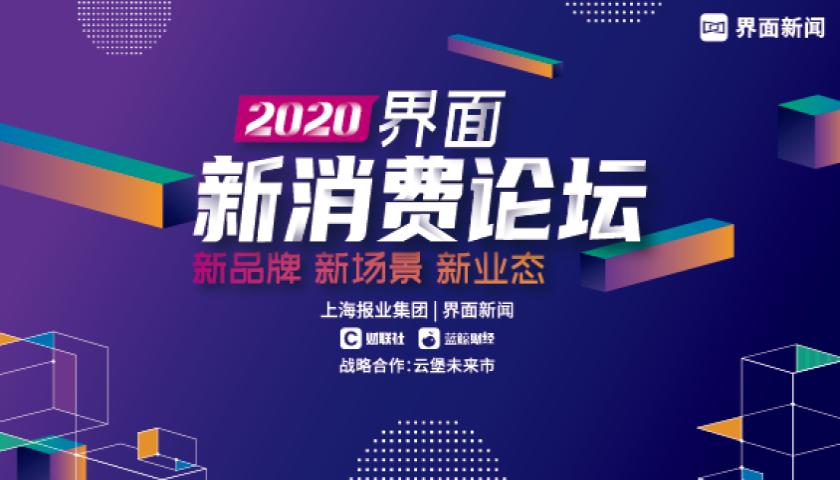 2020【界面新消费论坛】