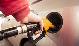 国内成品油价迎年内第11次不作调整