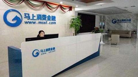 马上消金新任总经理资格获准,曾为捷信中国CFO