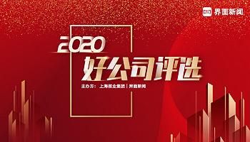 投票丨【2020好公司】候选名单公布,400+企业等你来Pick!