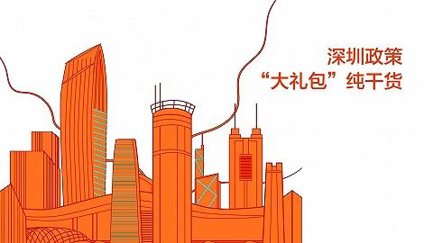 图解 | 一图读懂深圳政策大礼包纯干货