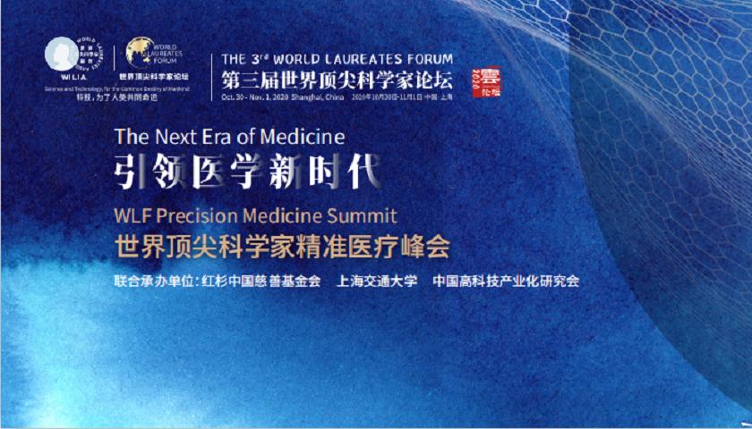 引领医学新时代 —— 世界顶尖科学家精准医疗峰会