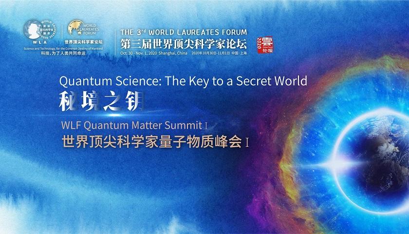 秘境之钥 —— 世界顶尖科学家量子物质峰会Ⅰ
