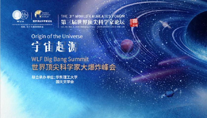 宇宙起源 —— 世界顶尖科学家大爆炸峰会