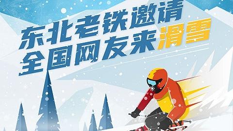 东北滑雪或将成为下一个国内游黑马,大批三亚游客要北上去滑雪