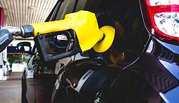 成品油价迎来年内第五降,加满一箱油少花6.5元