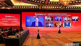 全球金融巨头聚集发展高层论坛,热议货币政策和负利率