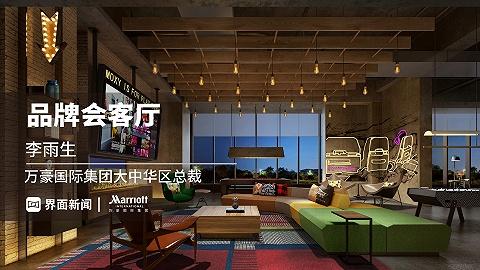 品牌会客厅 |引入三个新品牌,万豪国际将持续加速中国区发展