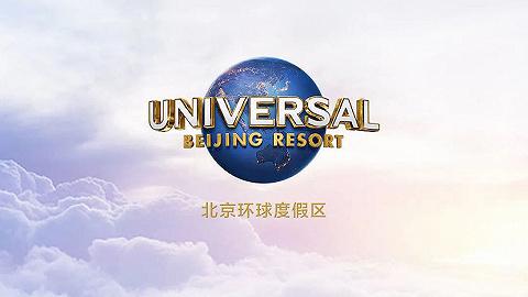 北京环球度假区宣布首批21家旅游渠道官方授权合作伙伴