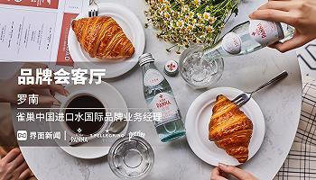 品牌會客廳 | 雀巢布局中國高端水市場,要健康更要口感
