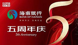 海南银行成立五周年纪实
