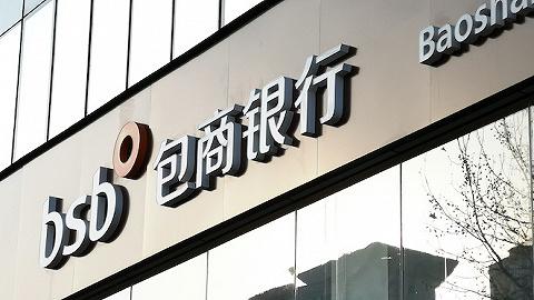 包商銀行破產程序已被法院受理,負債總額超2000億