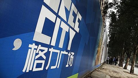 搭上免稅快車后,格力地產董事長魯君四遭上交所通報批評
