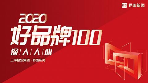 2020【好品牌100】評委團來了!重磅評委持續加盟