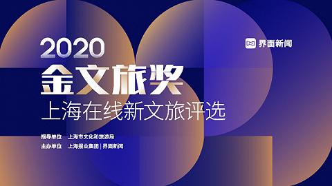 """2020 """"上海在線新文旅評選""""揭榜在即!評委觀點先睹為快"""