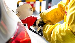 国内成品油价将迎年内首次三连涨