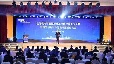 """为了点亮""""五个9""""的光明承诺 国网上海电力深入推进国际领先的电网高可靠性建设"""