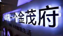 中国金茂:前11月销售额突破两千亿,现金短债比指标触线