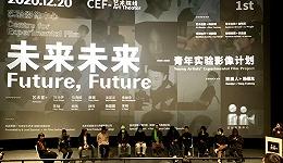"""""""未来尚未到来"""":一场通过大银幕播放的影像展览是怎样的?"""