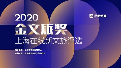 貫徹《上海在線新文旅發展行動方案(2020—2022年)》精神,上海文旅局聯合界面新聞發布金文旅榜單企業十強