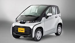 续航里程150公里、双座设计,丰田推出了一款史上体积最小的纯电车型