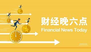 海南新增6家离岛免税店 创业板指创5年新高   财经晚6点