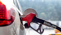 成品油价迎四连涨,加满一箱油多花3.5元