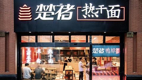这家做武汉特色小吃的初创餐饮连锁,想靠热干面在上海立足|界面创新家?