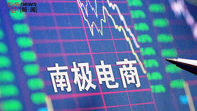 """""""吊牌之王""""被疑""""财务造假"""",南极电商股价跌停后急澄清"""