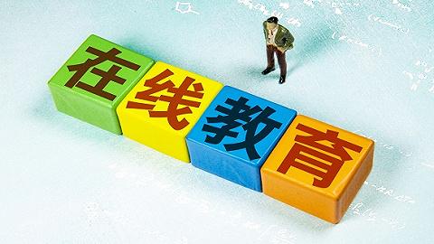 中紀委網站刊文:資本漩渦下的在線教育,資本大規模介入引發哪些問題?