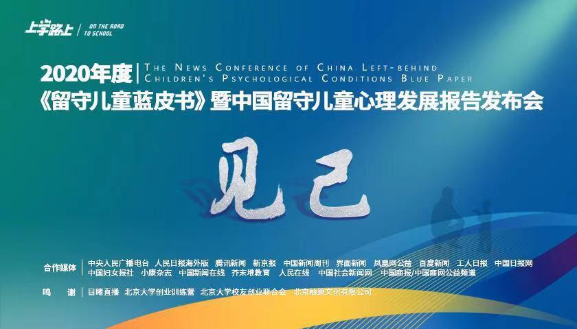 2020年度《留守儿童蓝皮书》暨中国留守儿童心理发展报告发布会