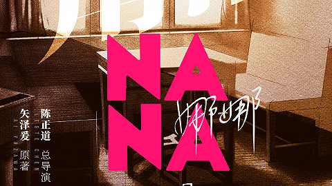 剧讯 | 《娜娜》开启全民海选 《刑警之海外行动》1月24日开播