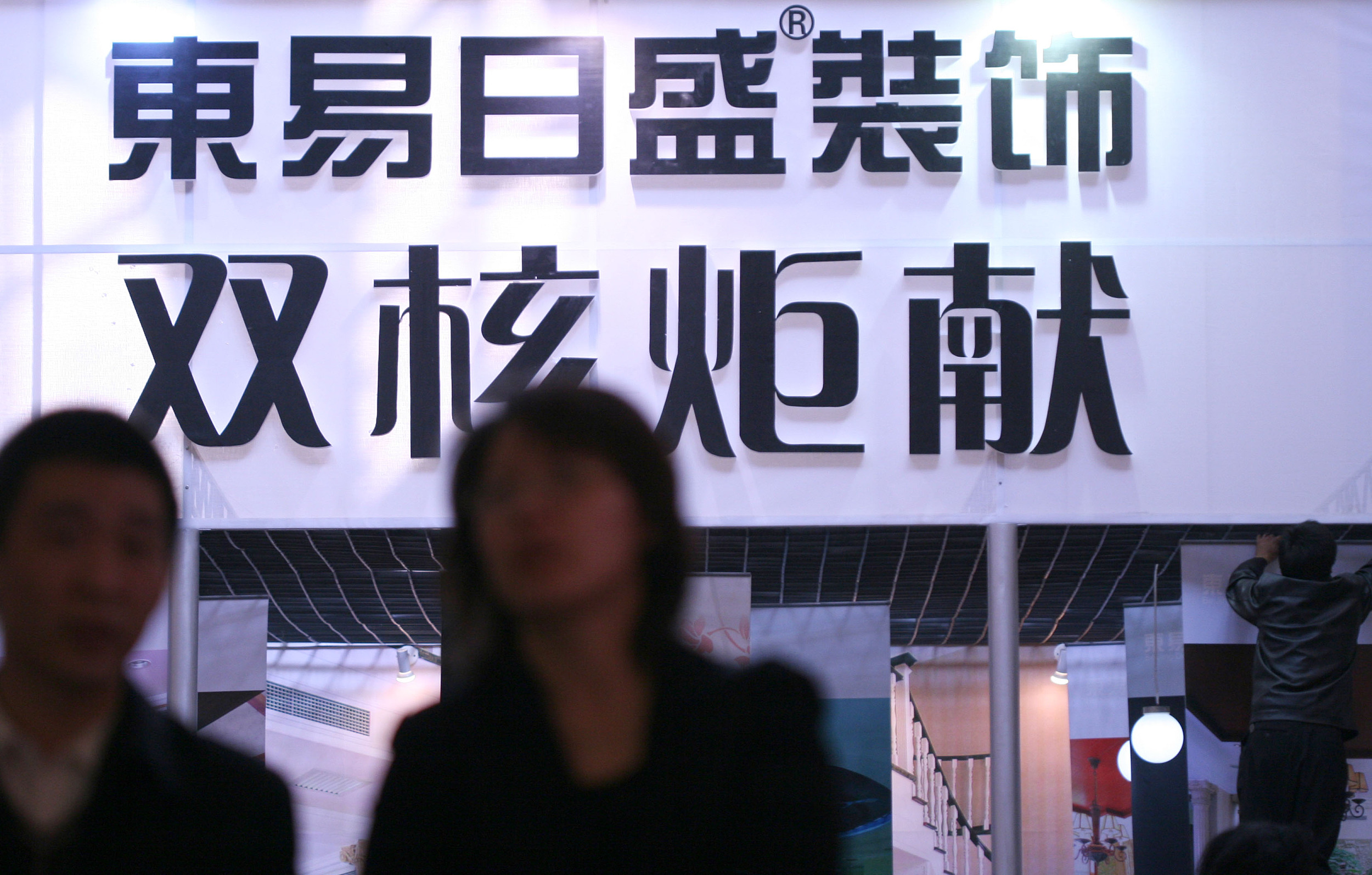 卖掉多套北京房产,东易日盛暂时躲过ST危机