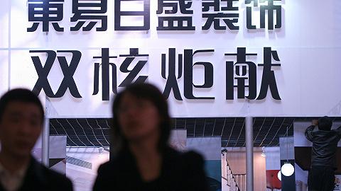 賣掉多套北京房產,東易日盛暫時躲過ST危機
