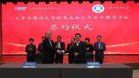 天津高新区与天津外国语大学签署合作共建协议