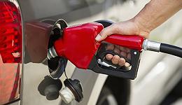 成品油价创纪录七连涨,加满一箱油多花10.5元