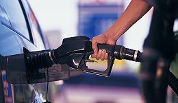 国内成品油价将迎八连涨