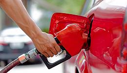 成品油价迎创纪录八连涨,一箱92号汽油已比去年底贵56元