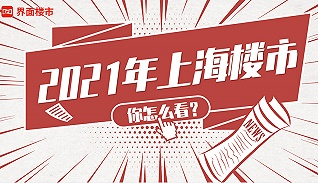2021年上海楼市,你怎么看?