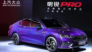 基于第八代平台打造,斯柯达明锐PRO正式发布 | 新车