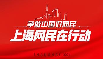 中国好网民礼赞建党百年