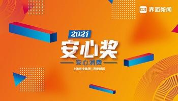2021【安心奖】:安心消费