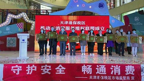 天津港保税区成立滨海新区首家消费维权服务联盟