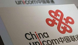 中国联通:2020年业绩个位数增长,资本开支增至676.5亿
